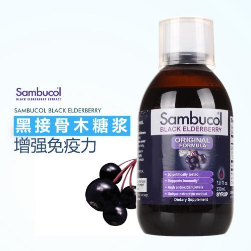 sambucol小黑果成人感冒糖浆