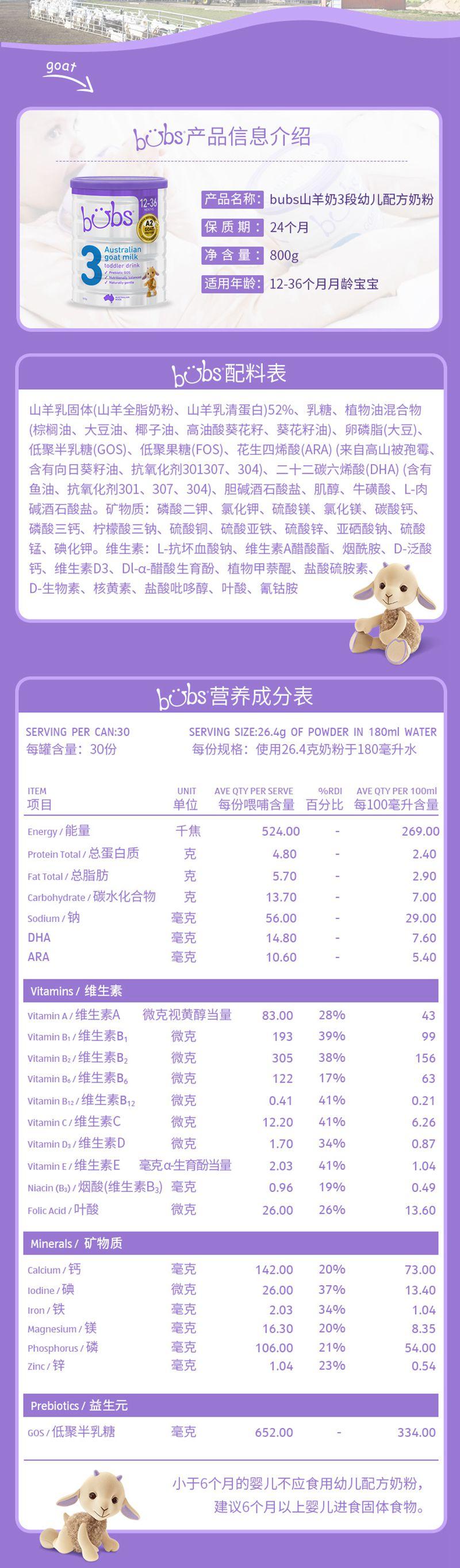 贝儿bubs羊奶粉婴儿宝宝儿童配方奶粉三段 (3罐6罐价更优) 成分