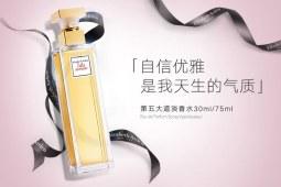 Elizabeth Arden第五大道香水适合多大年龄的女人使用?