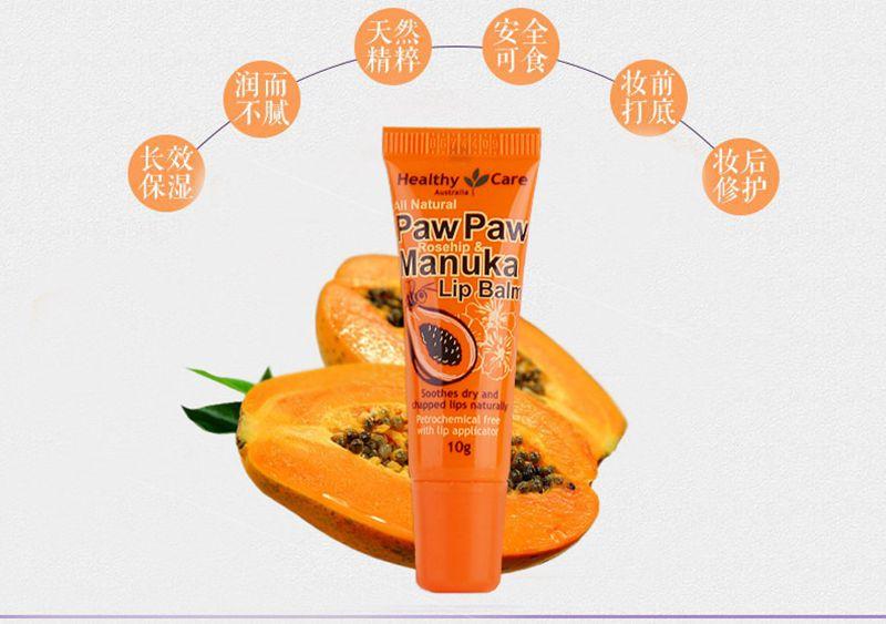Healthy Care玫瑰果油蜂蜜木瓜膏润唇膏唇膜去死皮干纹 特点