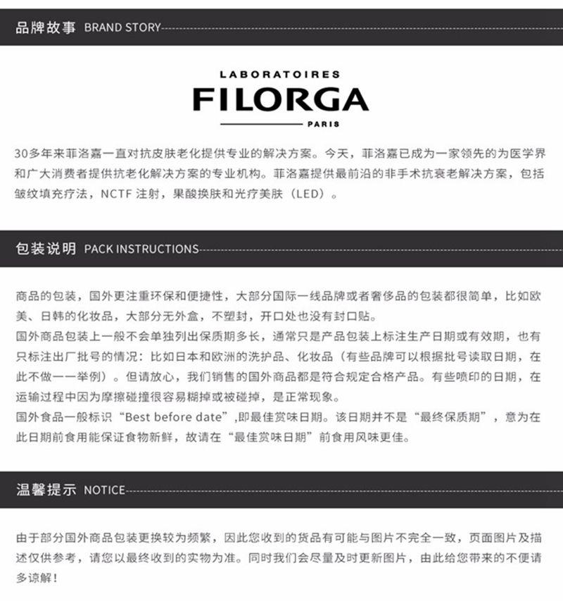 法国菲洛嘉FILORGA逆时光面霜 普通版 50ML 品牌
