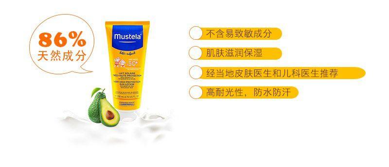 Mustela 法国 妙思乐 宝宝防晒乳SPF50+  成分