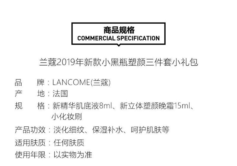 LANCOME  法国 兰蔻2019新款小黑瓶塑颜三件套(新精华肌底液8ml+新立体塑颜晚霜15ml+小化妆刷) 信息