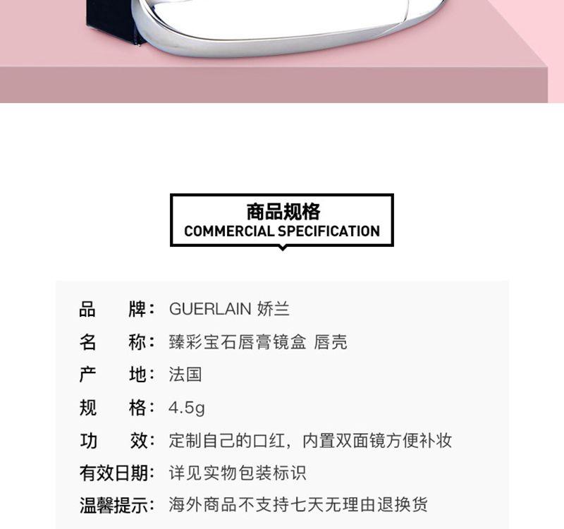 娇兰/GUERLAIN  法国  臻彩宝石唇膏壳 4.5g 信息
