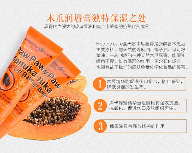 Healthy Care玫瑰果油蜂蜜木瓜膏润唇膏唇膜去死皮干纹 功效