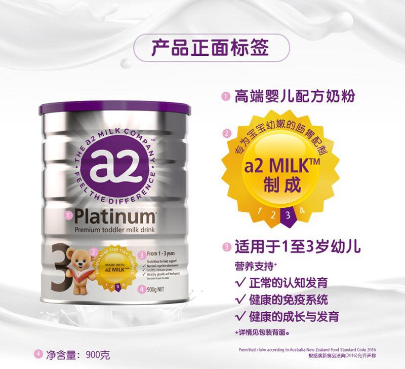 a2白金系列高端婴幼儿配方奶粉三段(新版)(3罐6罐价更优) 成分
