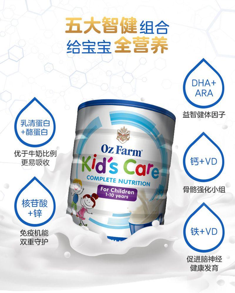 OzFarm儿童中小学生青少年成长营养奶粉 1-10岁 (3罐6罐价更优) 成分