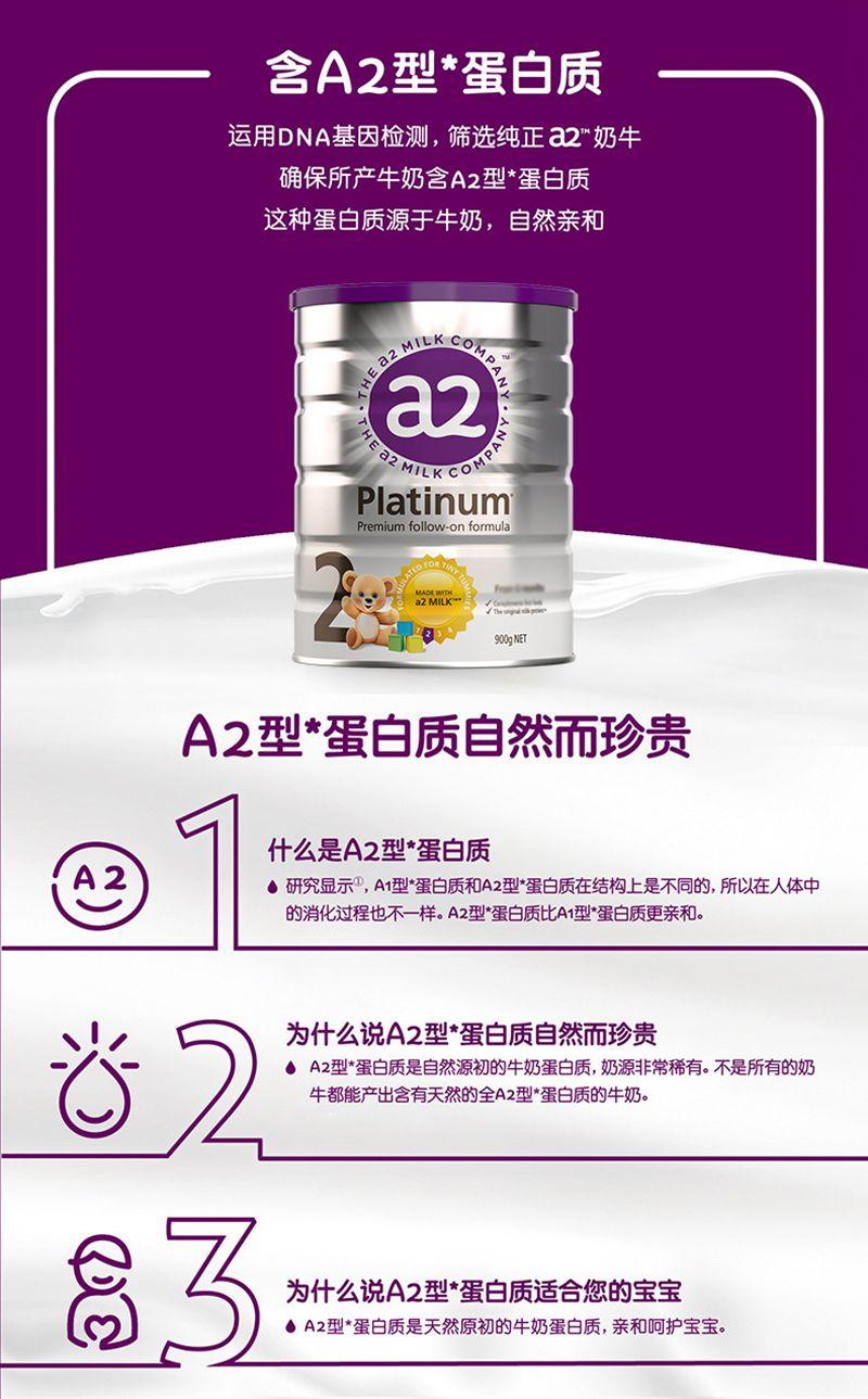 a2白金系列高端婴幼儿配方奶粉二段(新版)(3罐6罐价更优) 特点