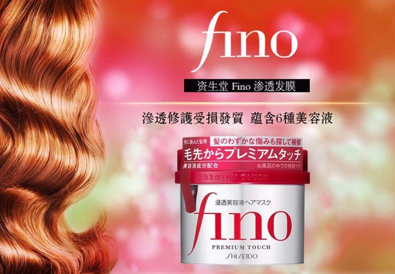 日本资生堂Fino高效渗透发膜