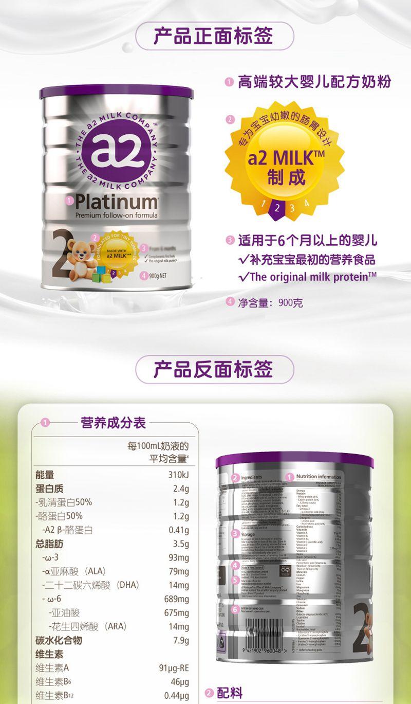 a2白金系列高端婴幼儿配方奶粉二段(新版)(3罐6罐价更优) 成分