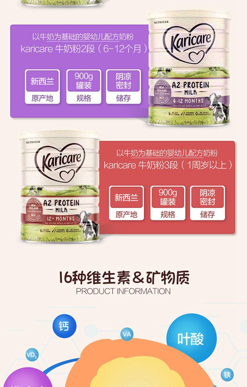 Karicare可瑞康A2蛋白婴幼儿牛奶粉2段 900g (3罐6罐价更优) 信息