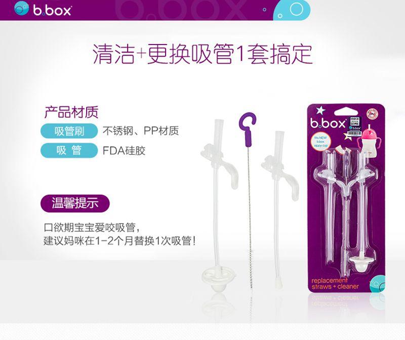 bbox吸管杯吸管配件b.box重力球水杯替换吸管吸管刷套装 (新版) 信息