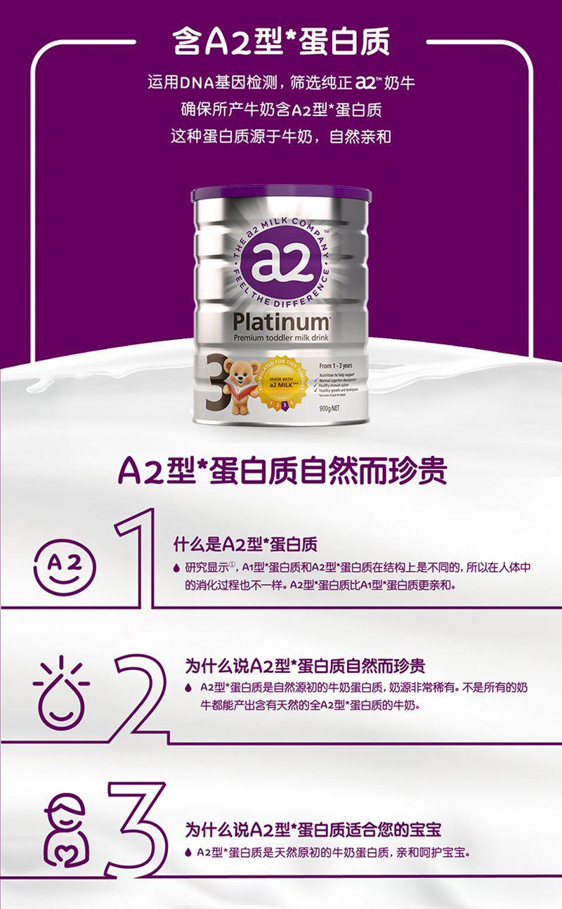 a2白金系列高端婴幼儿配方奶粉三段(新版)(3罐6罐价更优) 特点