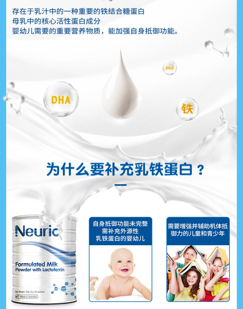 neurio纽瑞优澳洲乳铁蛋白提高免疫力婴幼儿调制乳粉白金版60g 信息