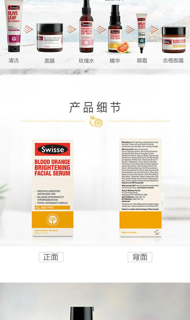 Swisse血橙亮白面部精华液30ml提亮肤色抗氧化保湿滋润补水 方法