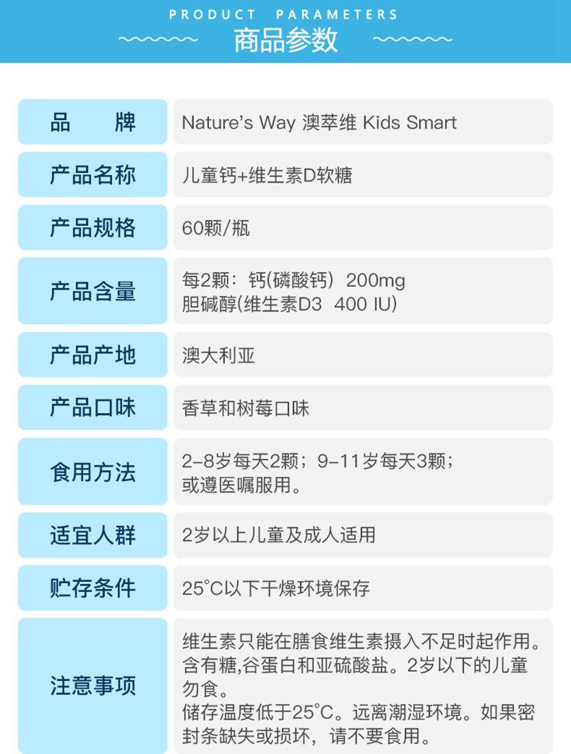 Nature's Way 儿童钙加维生素D软糖 信息