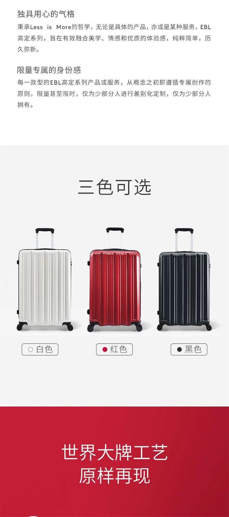 EBL高定系列菁英旅行箱行李箱20寸/红色/黑色/白色三色可选 特点