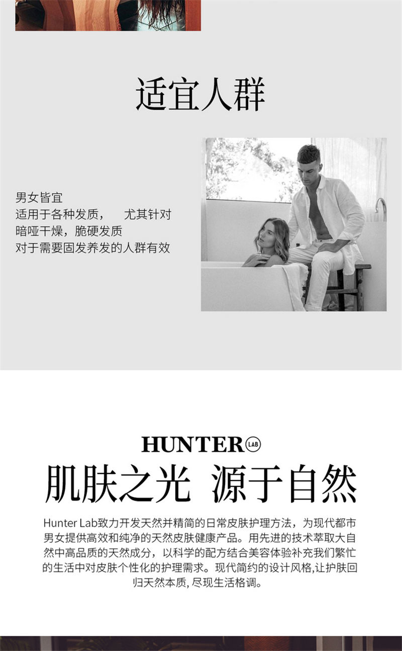 Hunter Lab蚕丝丰盈柔顺洗护套装(洗发550ml护发550ml) 方法