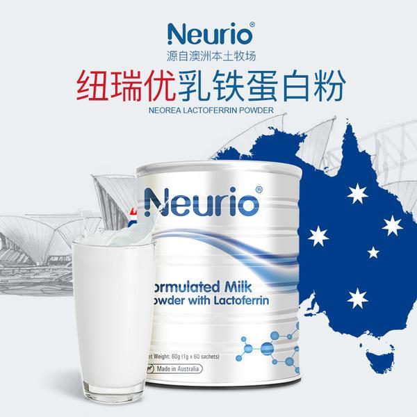 澳洲纽瑞优乳铁蛋白