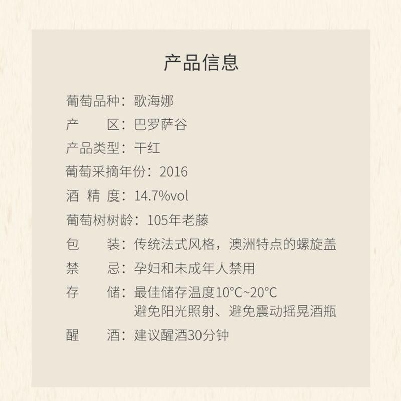 BURGE Family90周年庆老藤限量双支礼盒歌海娜