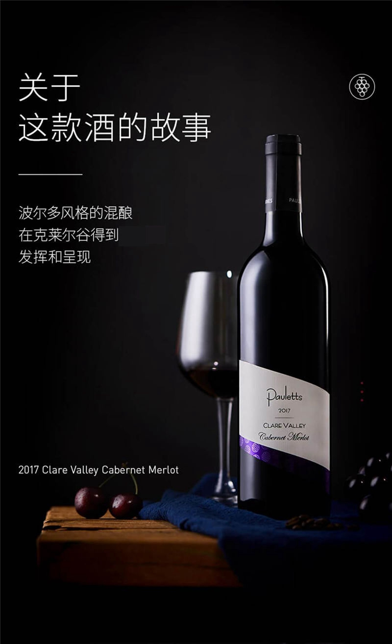 Paulett Wines克莱尔谷赤霞珠梅洛干红葡萄酒750ml 特点
