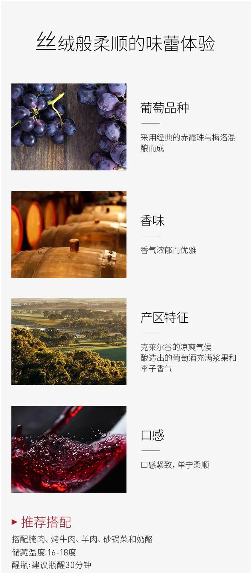 Paulett Wines克莱尔谷赤霞珠梅洛干红葡萄酒750ml