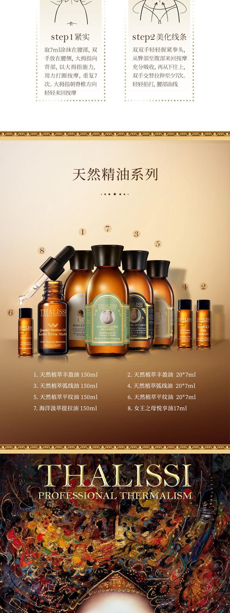 杏仁油功效_THALISSI西班牙奢宠天然植萃弧线油 150ml - 0061澳洲制造