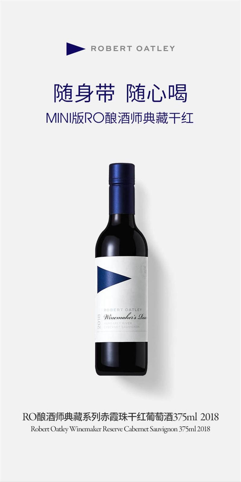 Robert Oatley mini酿酒师典藏赤霞珠干红葡萄酒375ml*6瓶 特点