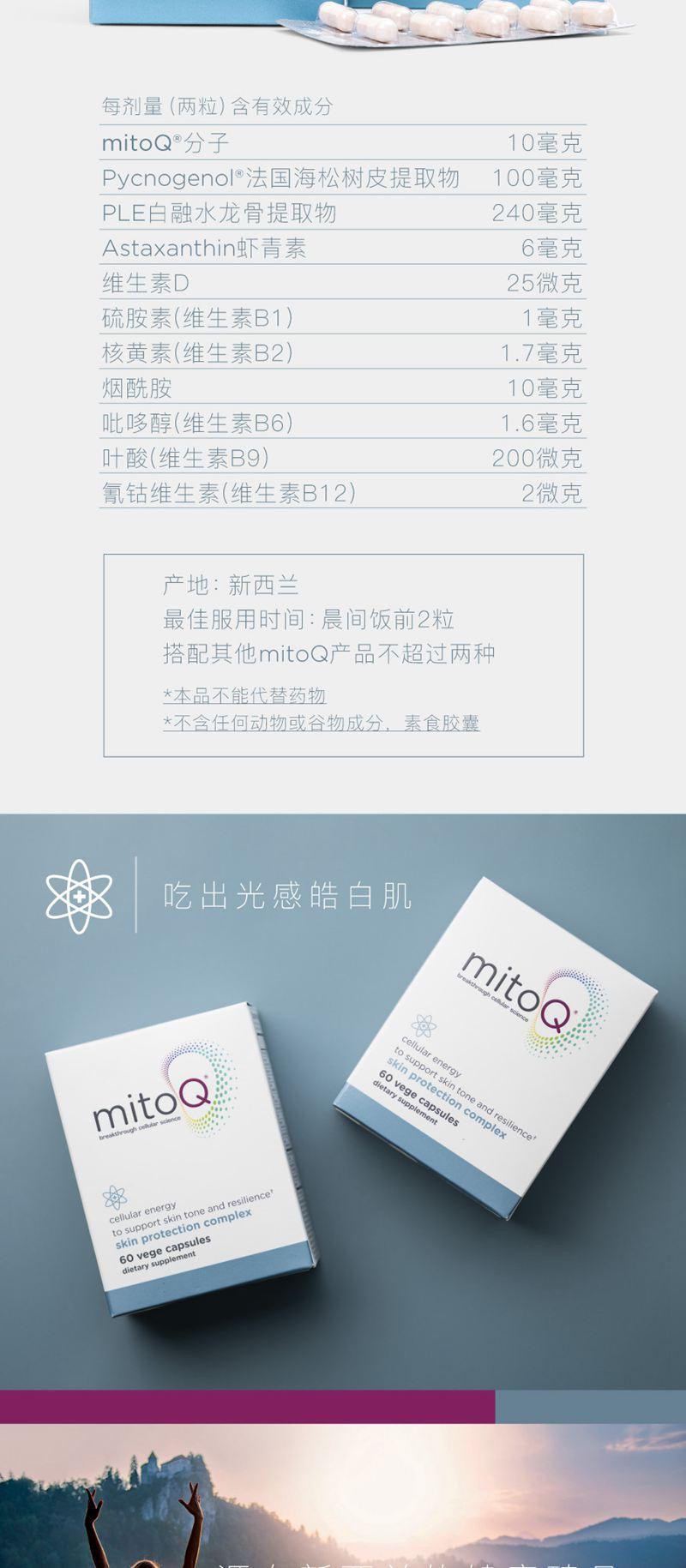 MitoQ皓白口服美容祛黄美白淡斑全身提亮肤色胶囊60粒 信息