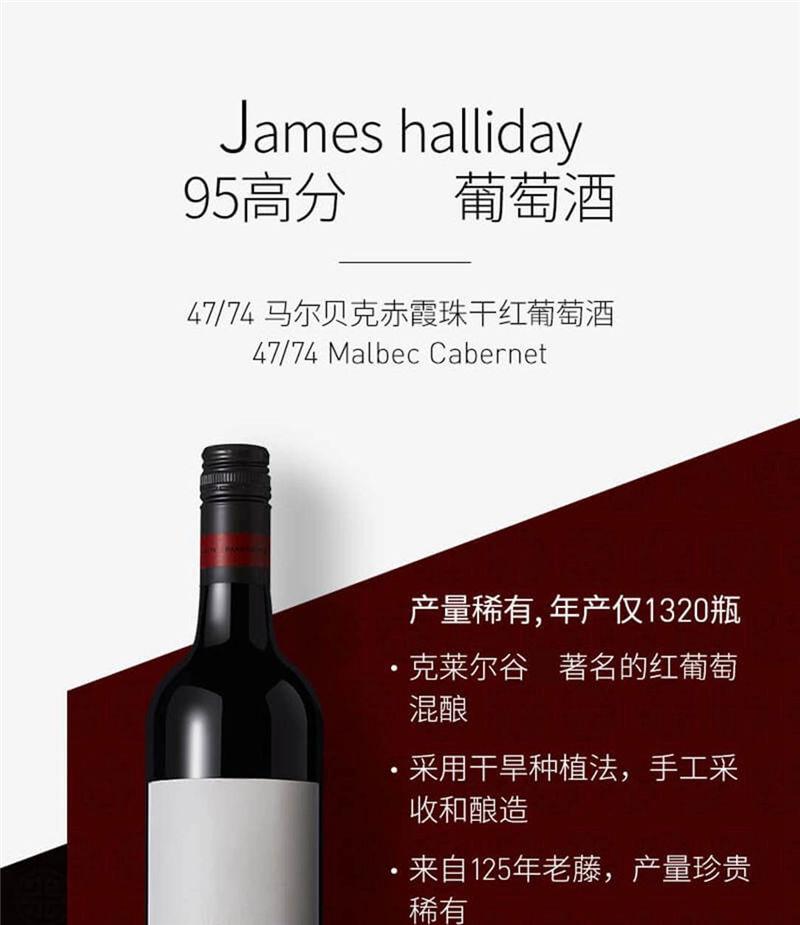 Paulett Wines47/74马尔贝克赤霞珠干红葡萄酒750ml xx
