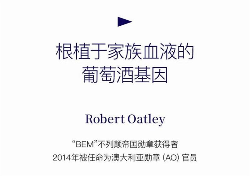 Robert Oatley酿酒师典藏GSM混酿干红葡萄酒 特点
