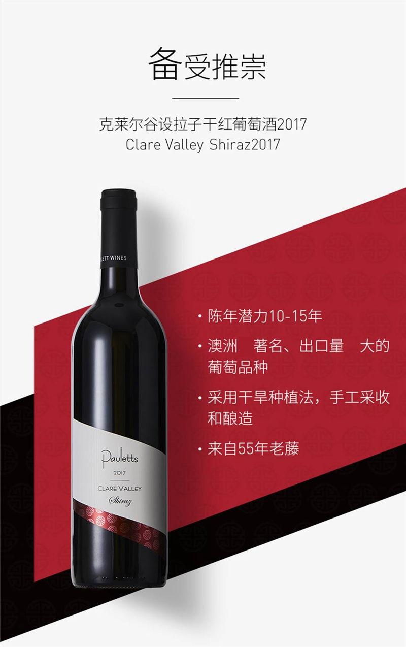 Paulett Wines克莱尔谷设拉子干红葡萄酒750ml 特点