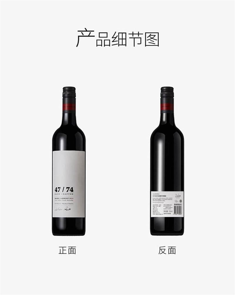 Paulett Wines47/74马尔贝克赤霞珠干红葡萄酒750ml