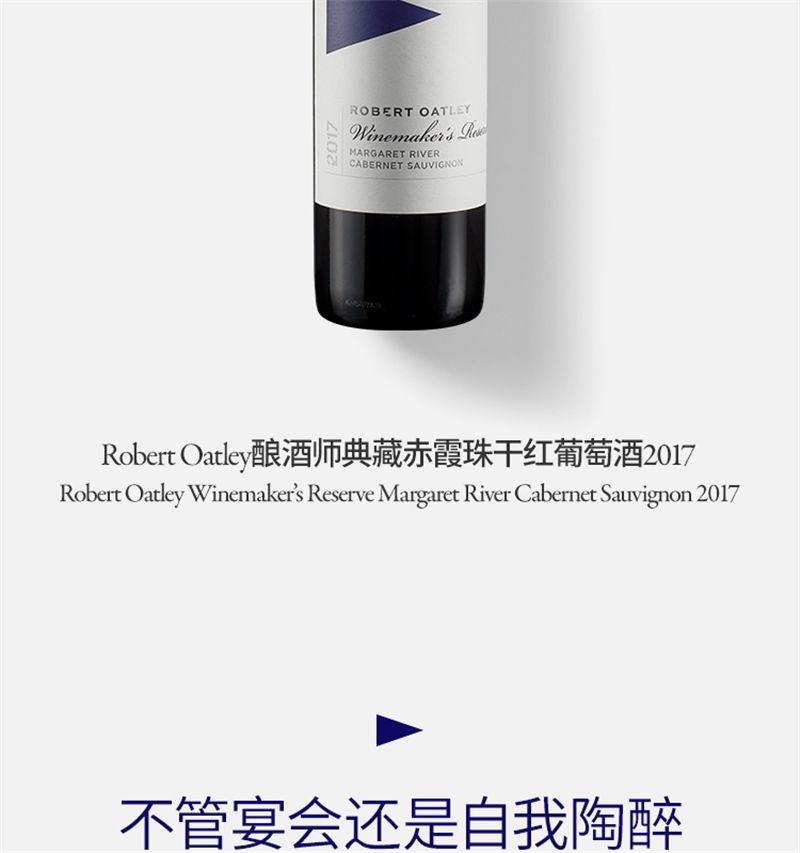 Robert Oatley酿酒师典藏赤霞珠干红葡萄酒 信息