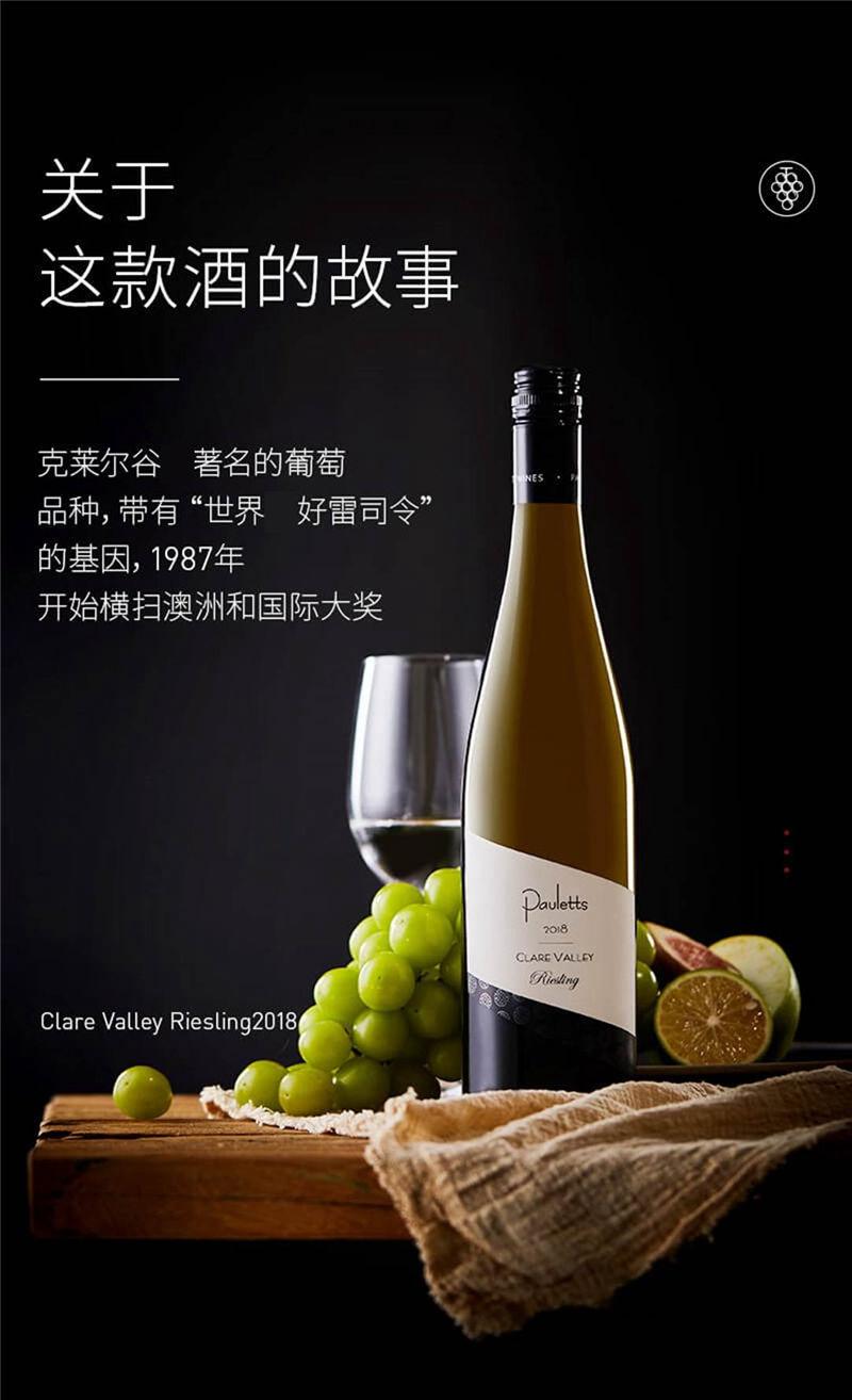 Paulett Wines克莱尔谷雷司令干白葡萄酒750ml 特点