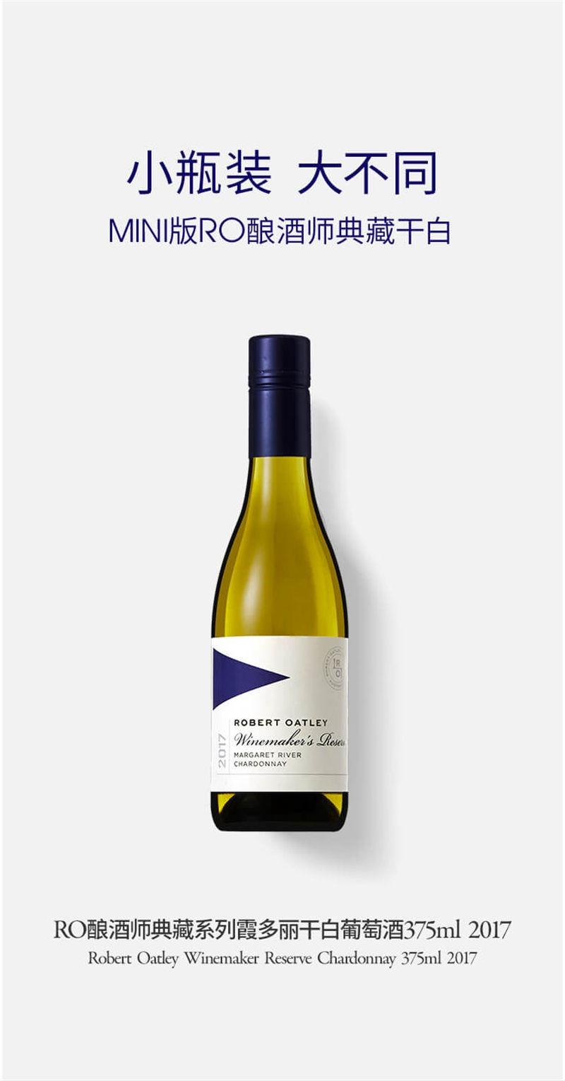 Robert Oatley mini酿酒师典藏霞多丽干白葡萄酒酒375ml*6瓶 信息