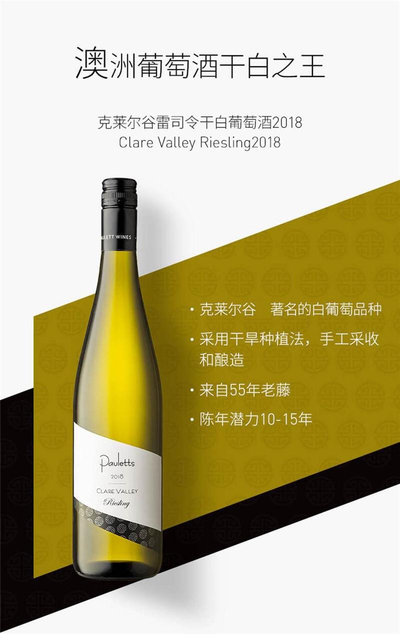 Paulett Wines克莱尔谷雷司令干白葡萄酒750ml 信息