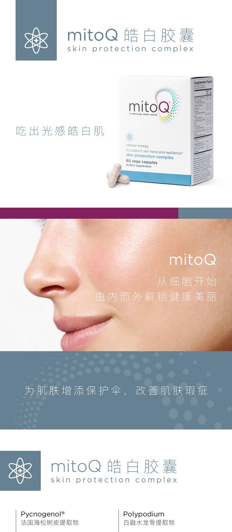 MitoQ皓白口服美容祛黄美白淡斑全身提亮肤色胶囊60粒 功效