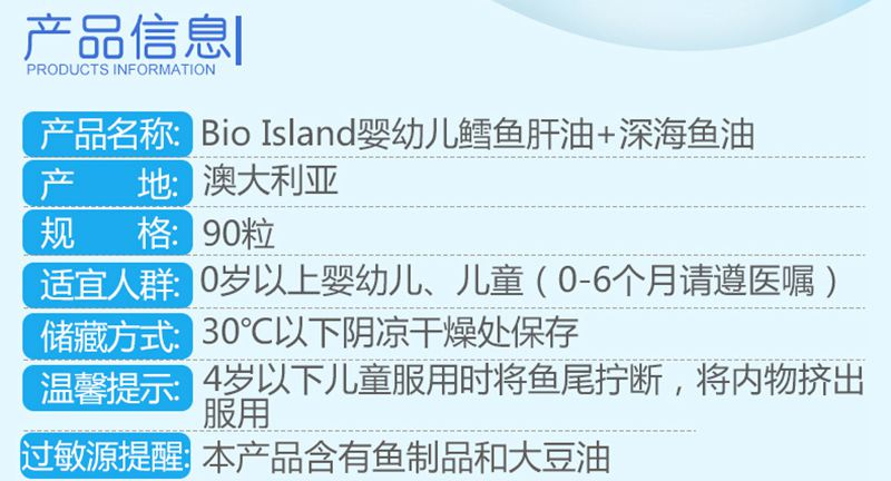 BIO ISLAND 婴幼儿顶级鳕鱼肝油含DHA和VE 90粒  现信息