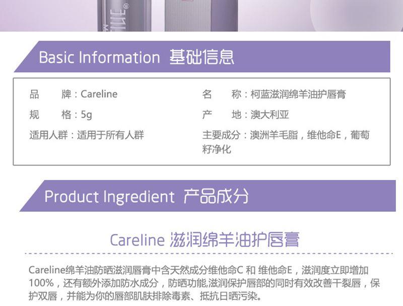 careline保湿滋润润唇膏靓丽持久自然润唇膏护肤品化妆品5g  信息