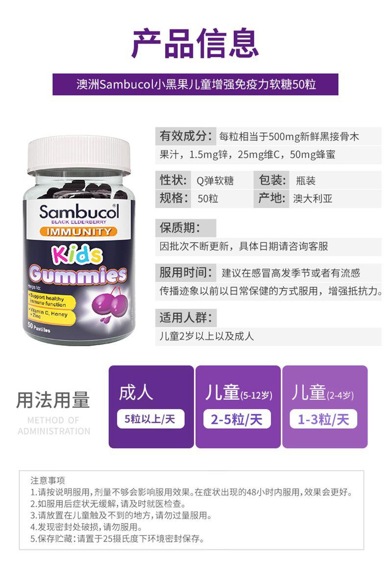 sambucol小黑果儿童黑接骨木莓补充VC维C+锌免疫力软糖50粒 信息