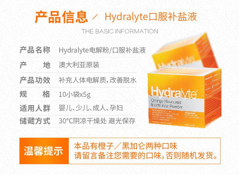 Hydralyte电解质成人儿童泡腾片饮料矿物质补充能量5克x10包  信息