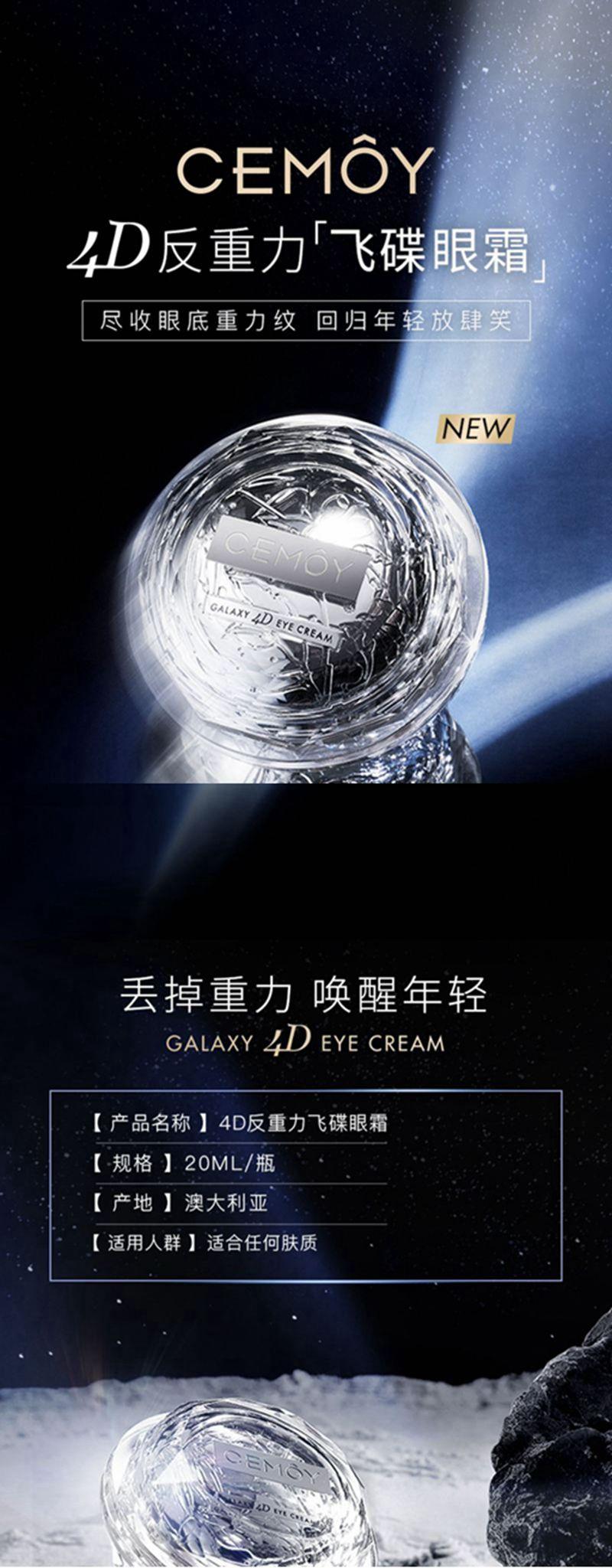 Cemoy4D反重力飞碟眼霜带走重力纹 信息