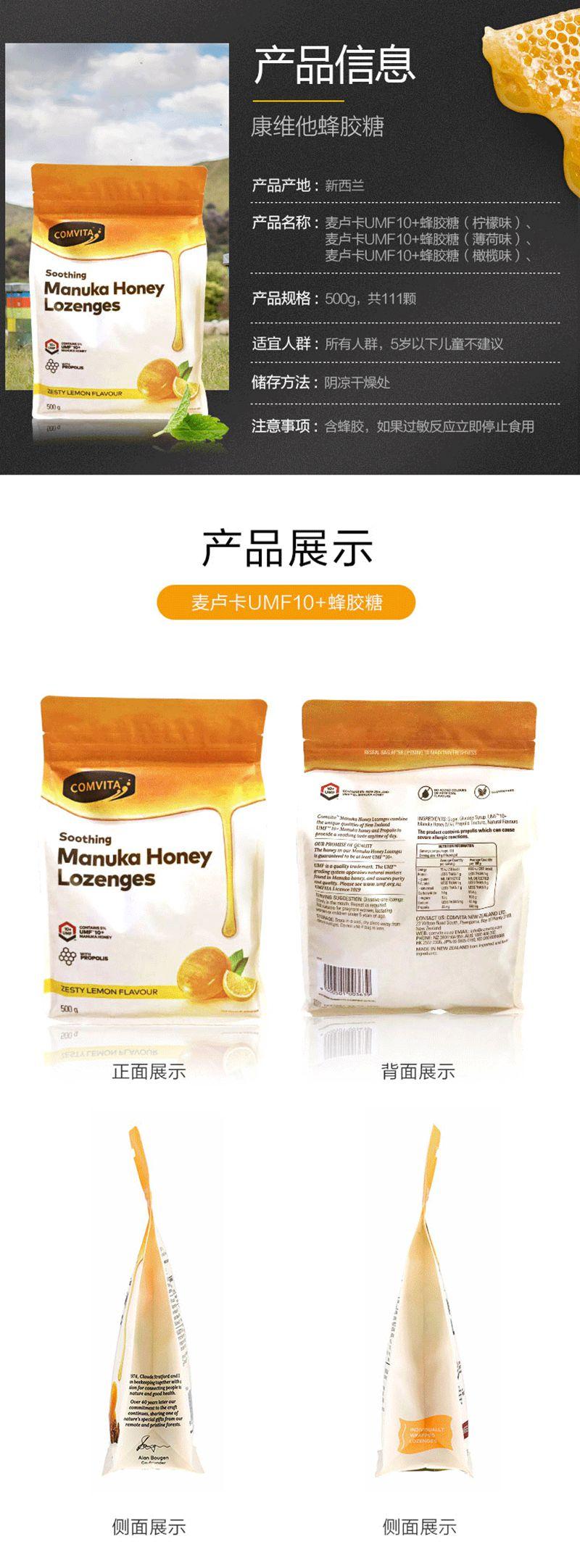 康维他蜂胶润喉糖500g麦卢卡10+柠檬味蜂蜜糖果 信息