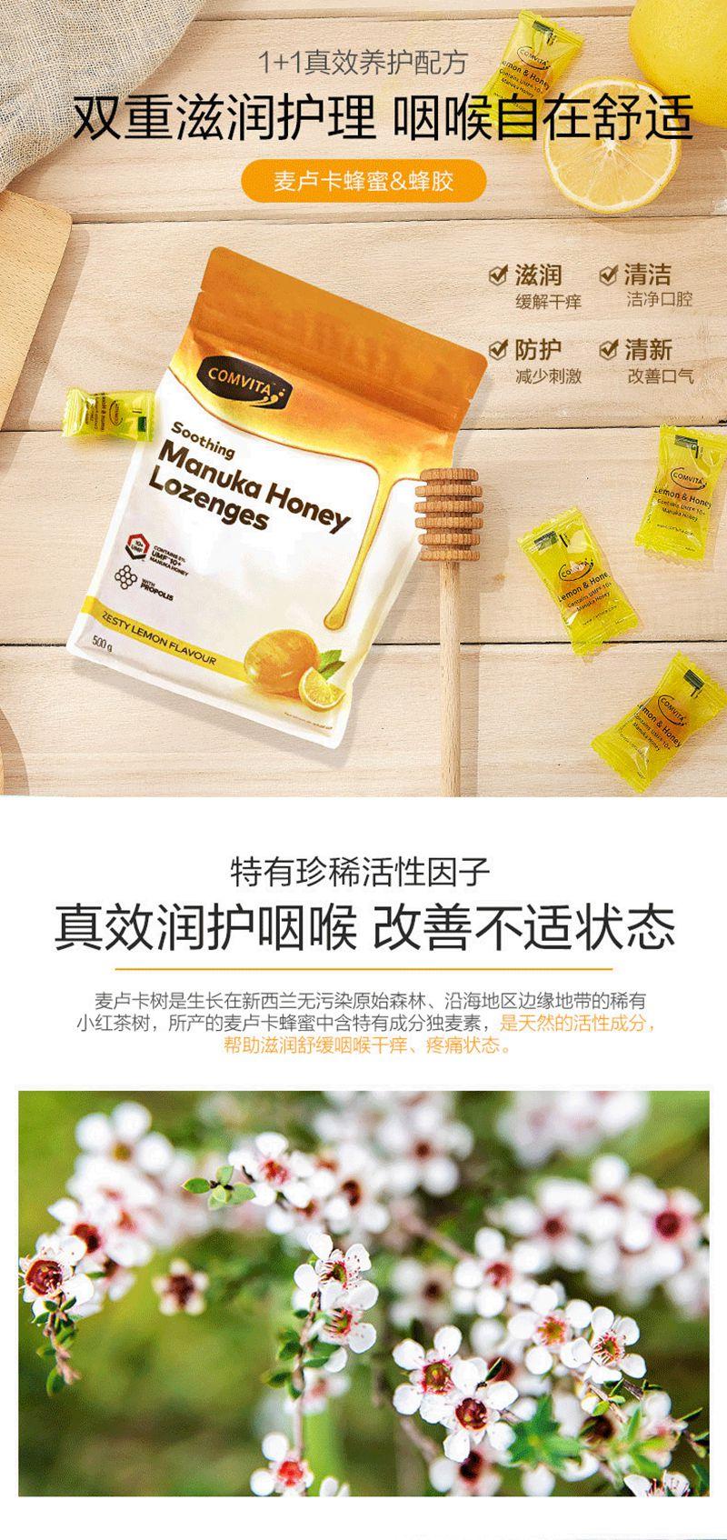 康维他蜂胶润喉糖500g麦卢卡10+柠檬味蜂蜜糖果 功效