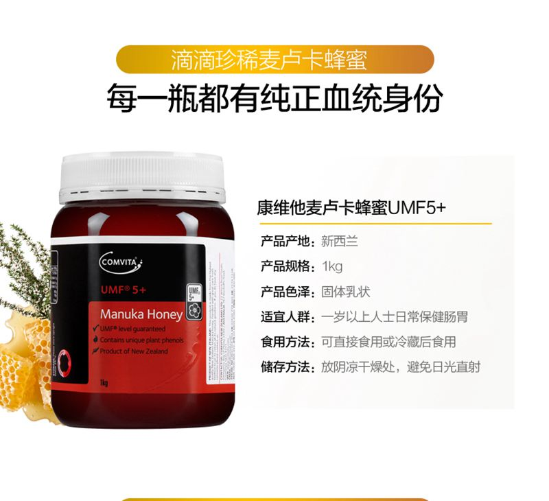 康维他 manuka honey UMF5+ 1000g 信息