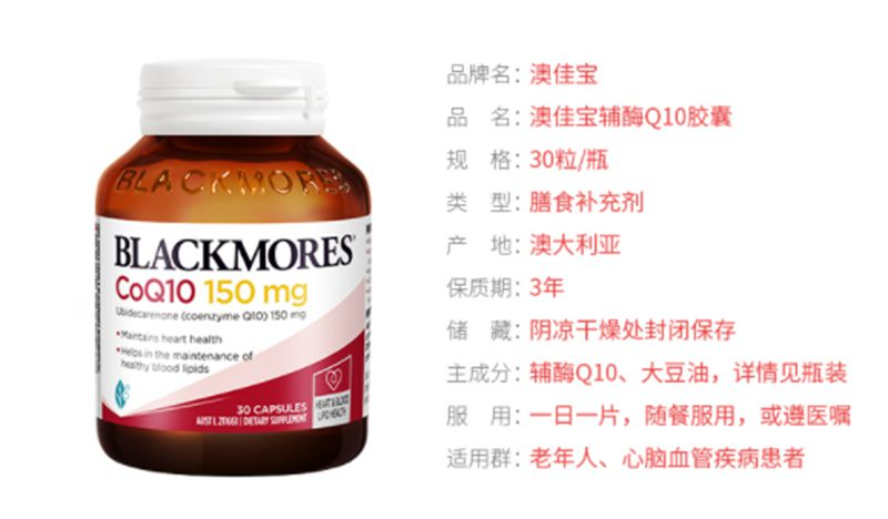 Blackmores心脏辅酶Q10 150mg 30粒 信息