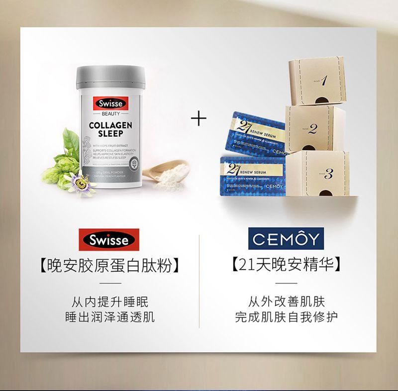 CEMOY21天极光晚安精华+Swisse晚安胶原蛋白肽粉面部提亮肤色助眠 功效