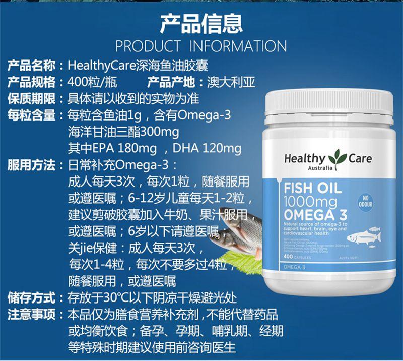HealthyCare深海鱼油软胶囊400粒 信息