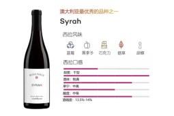 跟着世界葡萄酒地图选酒 -- 澳大利亚篇 (二)